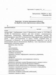 Заявление - согласие гражданина