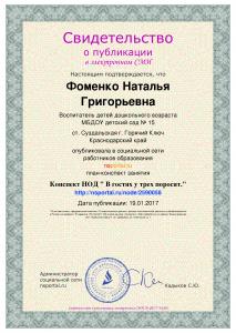 svidetelstvo-2590058-135048