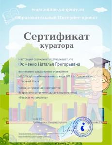 certificate2746