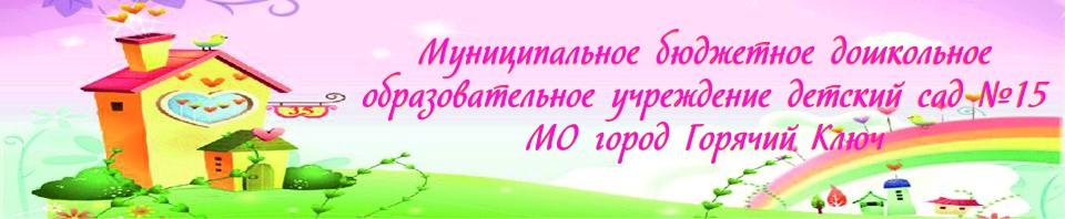 МБДОУ д/с №15