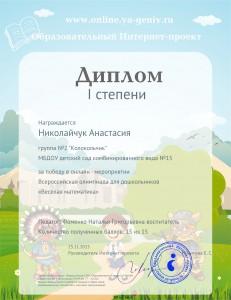 diploma7383