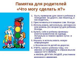 pamjatka_detjam_3
